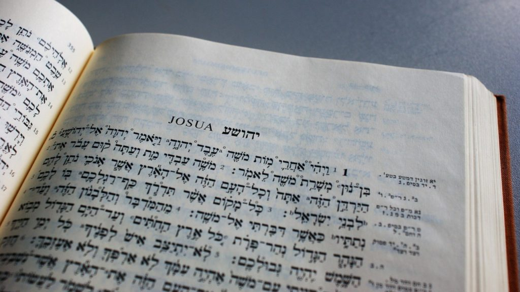 book of joshua in hebrew